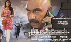 Watch Murugavel (2016) DVDScr Tamil Full Movie Watch Online Free Download