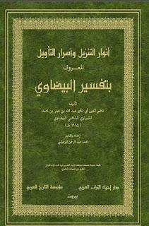 Download Tafsir Baidhowi PDF Lengkap