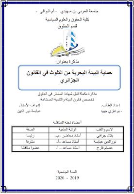 مذكرة ماستر: حماية البيئة البحرية من التلوث في القانون الجزائري PDF