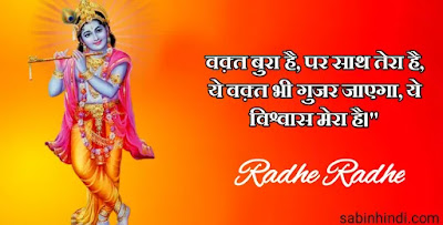 lord krishna quotes in hindi images