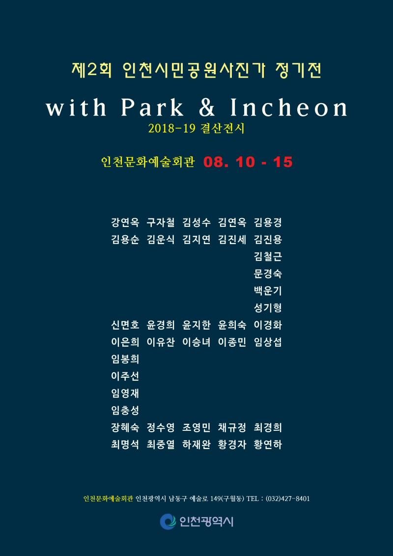 '제2회 인천시민공원사진가 전시회' 8월 10일 개최