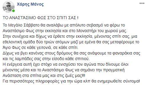 Κοινότητα Μύλων Φθιώτιδας, Δήμου Στυλίδας