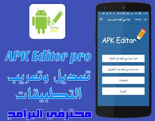 [تحديث] تطبيق APK Editor pro v1.10.0 لتعديل وتعريب تطبيقات الاندرويد بدون روت مع دعم الترجمة التلقائية النسخة المدفوعة
