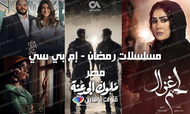 مسلسلات mbc مصر في رمضان