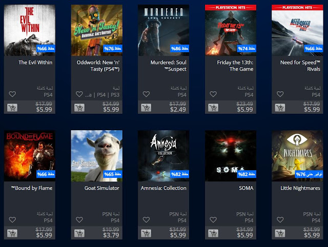 تخفيضات رهيبة متوفرة على متجر PlayStation Store و ألعاب بسعر أقل من 6 دولار فقط