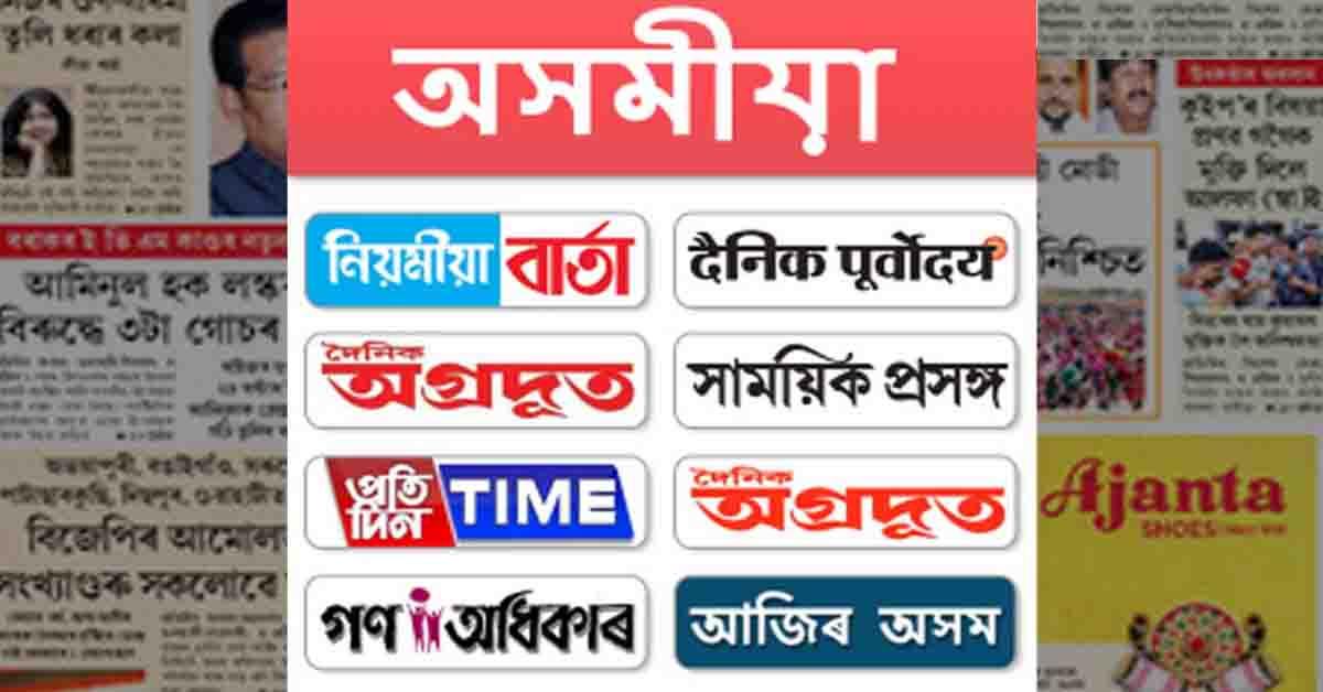 Today Assam News Paper