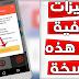 تحميل النسخة الإحترافية من تطبيق Snaptube VIP لتحميل فديوهات اليوتوب و الفيسبوك