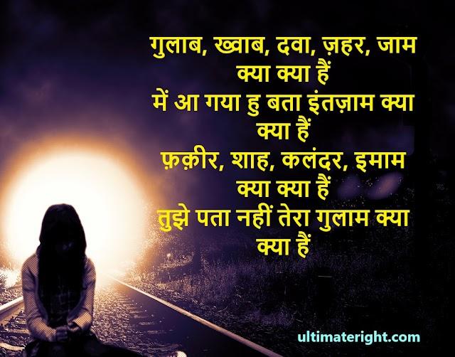 Rahat Indori best hindi Shayari status