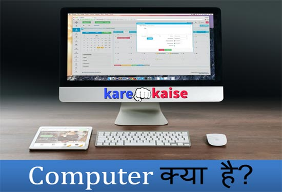 computer-kya-hai-hindi-me-jankari