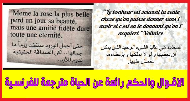الاقوال والحكم رائعة عن الحياة مترجمة للفرنسية