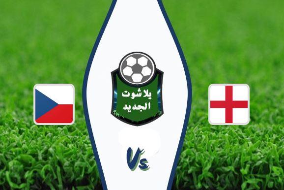 نتيجة مباراة إنجلترا وجمهورية التشيك اليوم بتاريخ 11-10-2019 التصفيات المؤهلة ليورو 2020