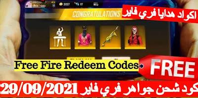 كود استرداد شحن جواهر فري فاير 2021 Free Fire Redeem Codes