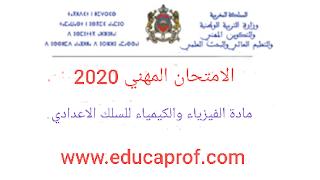 مواضيع الامتحان المهني ديداكتيك تخصص مادة الفيزياء والكيمياء  اعدادي 2020