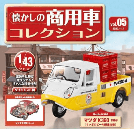 Mazda K360 1969 1:43 hachette
