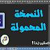تحميل فوتوشوب Adobe Photoshop CS6 مفعل