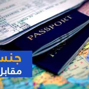 Photo of كيف تحصل علي جواز سفر واقامة بشكل رسمي لاي دولة بالمال