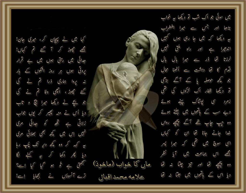 essay on poetry of allama iqbal why not try order a custom bing