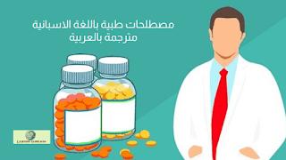 مصطلحات طبية باللغة الاسبانية مترجمة بالعربية