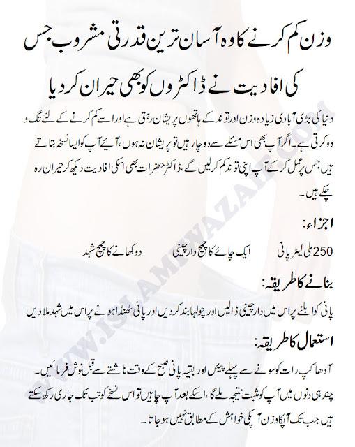 weight loss drinks in urdu