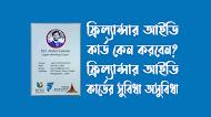 ফ্রিল্যান্সার আইডি কার্ড কি? Freelancer ID Card Bangladesh