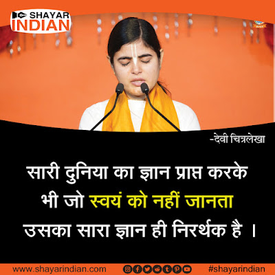 Anmol Vachan on Life   Devi Chitralekha Ji Quotes in Hindi