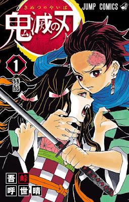 鬼滅の刃 コミックス 第1巻   吾峠呼世晴(Koyoharu Gotōge)   Demon Slayer Volumes   Hello Anime !
