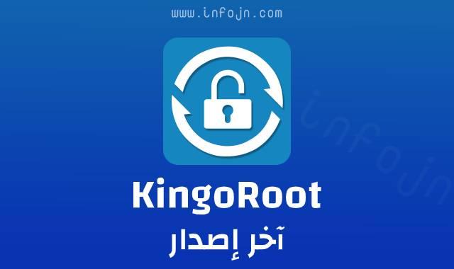تطبيق كينجو روت Kingo Root لعمل روت للاندرويد آخر اصدار 2020