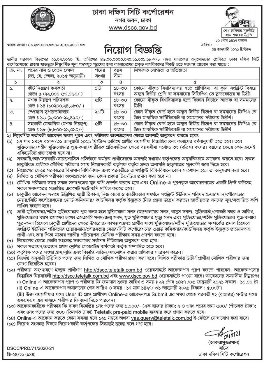 ঢাকা সিটি কর্পোরেশন নিয়োগ বিজ্ঞপ্তি ২০২১ - Dhaka City Corporation Job Circular 2021