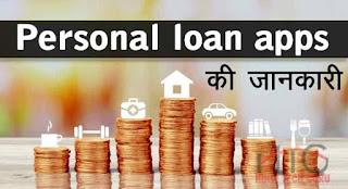 Personal loan apps ki jankari Hindi me