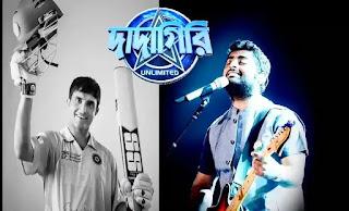 DADAGIRI SONG Lyrics (দাদাগিরি) Dadagiri Title Track | Sourav Ganguly