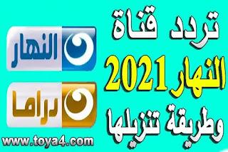 تردد قناة النهار الجديد المصرية 2021 AL Nahar علي النايل سات
