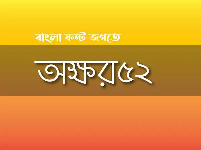 বাংলা ফন্ট জগতে সেরা প্রতিষ্ঠান অক্ষর৫২ সম্পর্কে জানুন। Learn about 'okkhor52' in Bangla font world. ms Art. Bangla-Typography