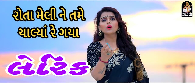 Rota Meli Ne Tame Chalya Re Gaya,kajal maheriya, રોતા મેલીને તમે ચાલ્યા રે ગયા, Gujarati Love Song 2018, kajal maheriya new song, kajal maheriya latest song, vijay suvada,jignesh kaviraj, latest love song , gujarati songs lyrics, gujarati lyrics, lyrics, gujarati geet,