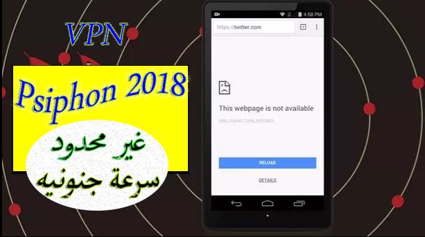 تطبيق سايفون Psiphon 2018 للأندرويد - تصفح أى موقع مهما كان ممنوع وبإستخدام غير محدود