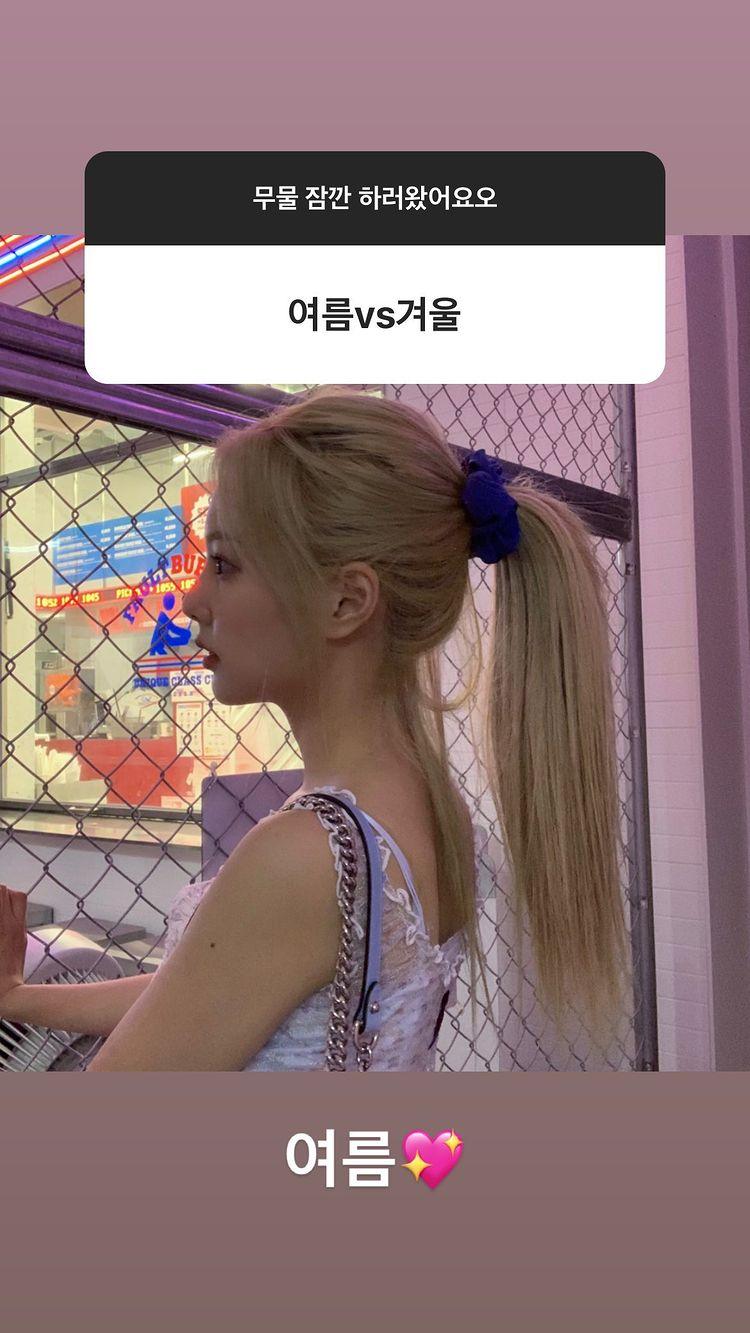 강혜원 sns