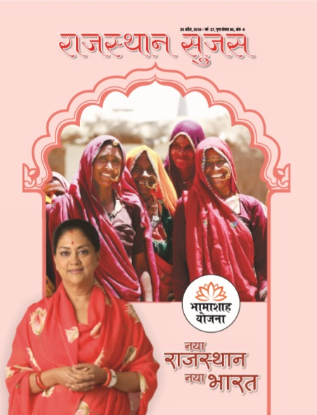 Download Rajasthan sujas April 2018 in hindi pdf for ras and rpsc exams