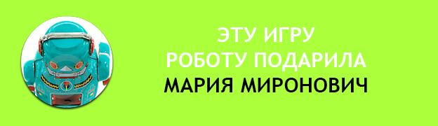 Подарочная плашка Мария Миронович Подарок для Робота Роботу подарили