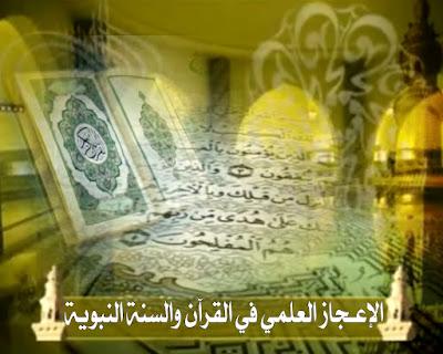 الاعجاز العلمى فى القرآن الكريم | عبد المجيد الزندانى Scientific Miracles in the Holy Quran