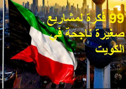 مشاريع صغيرة في الكويت