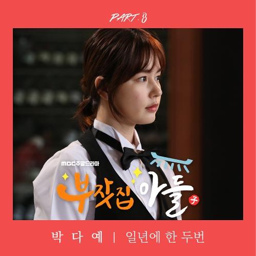 Park Da Ye – Rich Family's Son OST Part.8