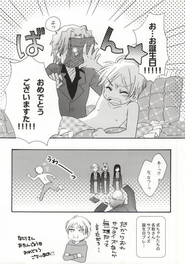 Trang 26 - Ito Yuuyu - Natsume Yuujinchou Doujinshi (- Shisui) - Truyện tranh Gay - Server HostedOnGoogleServerStaging