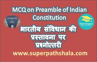 MCQ on Preamble of Indian Constitution | भारतीय संविधान की प्रस्तावना पर प्रश्नोत्तरी