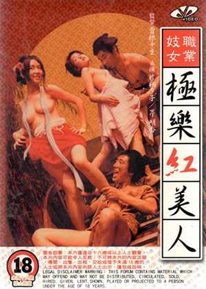 Professional prostitute bliss red beauty 1973