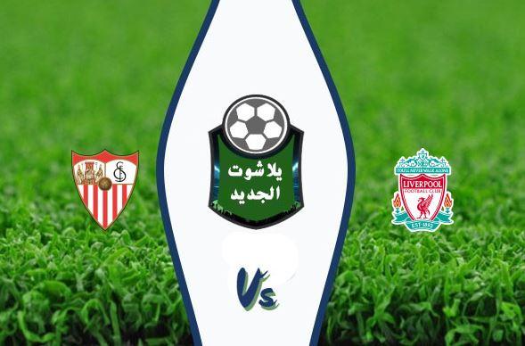 نتيجة مباراة ليفربول واشبيلية اليوم 22-7-2019 مباراة ودية