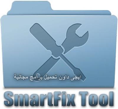 تحميل برنامج SmartFix لاصلاح جهاز الكمبيوتر