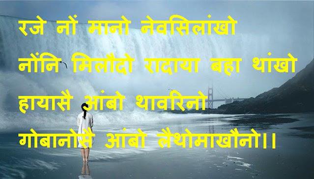 Bood Shayari Images, Bodo Sad Shayari, Bodo Love Shayari