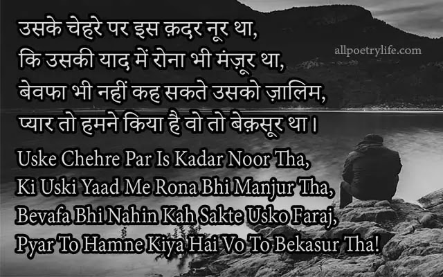 Hindi poetry on life sms, sad poetry in hindi sms, urdu poetry in hindi sms