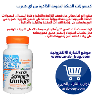 كبسولات الجنكة الصينية المنتج الثاني : Doctor's Best, Extra Strength Ginkgo, 120 mg, 120 Veggie Caps