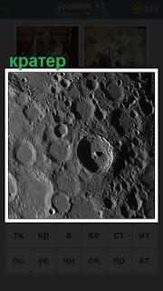 на серой поверхности некоторой планеты изображение кратера