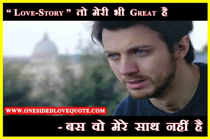 One sided love Status hindi